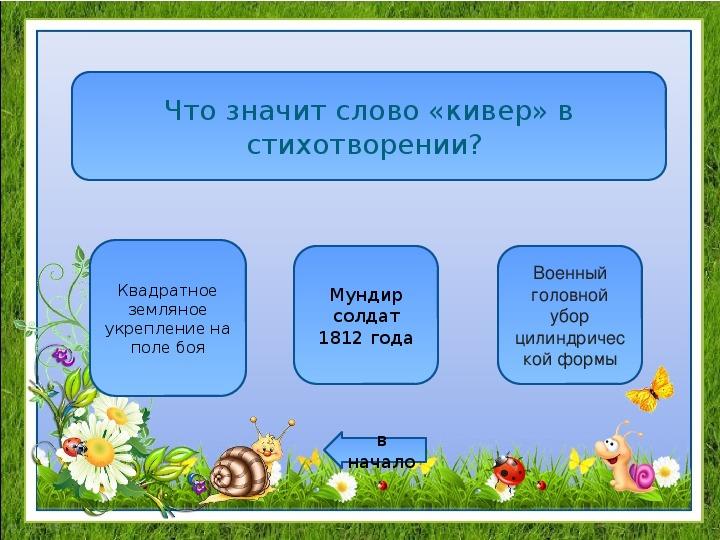 Презентация к урокам литературы в 7- 8 классах по творчеству М.Ю.Лермонтова.