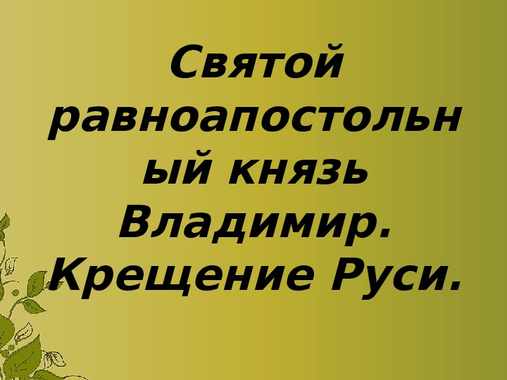 """Конспект по ОПК """"Святой равноапостольный князь Владимир. Крещение Руси"""""""