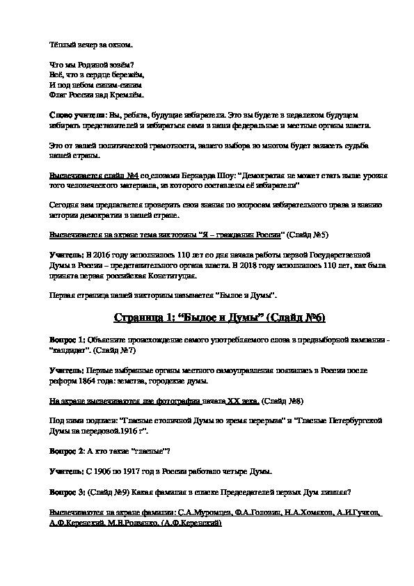 """Викторина """"Я-гражданин России"""""""