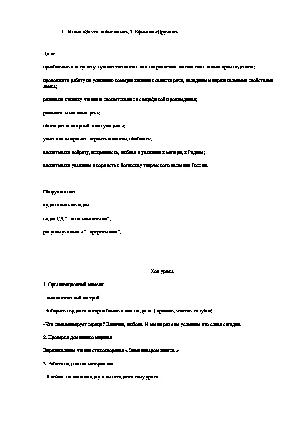 4 класс внеклассное чтение, Л. Яхнин «За что любит мама», Т.Ефимова «Дружок»