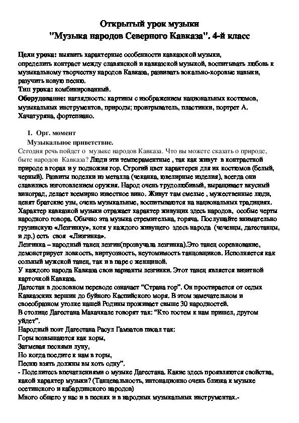"""Открытый урок музыки """"Музыка народов Северного Кавказа"""". 4-й класс"""