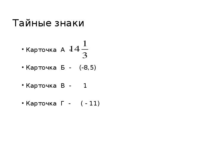 """Разработка урока алгебры класса по теме """"Действия с многочленами"""" (7 класс)"""