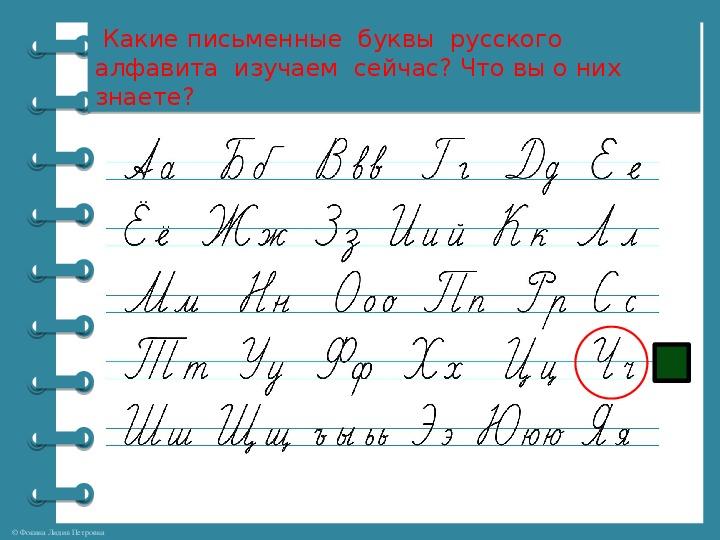 """Русский  язык.  1  класс.  """"Письмо  слов, предложений с сочетаниями  ча, чу"""""""