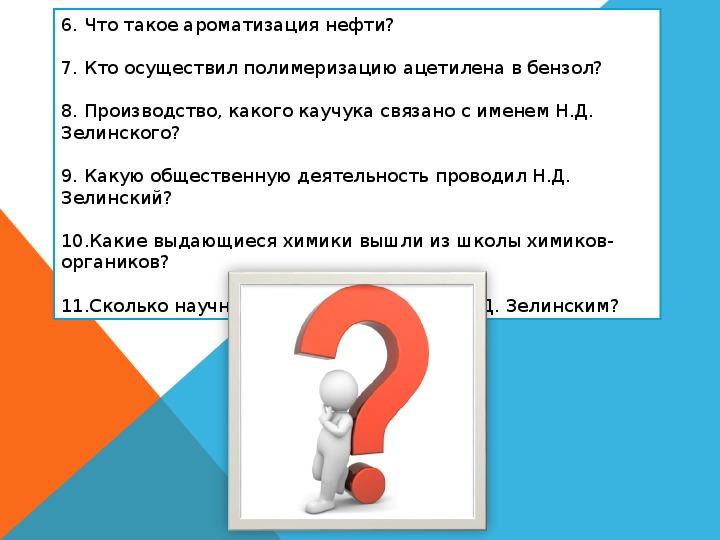 """Презентация по химии на тему """"Н.Д. Зелинский"""""""