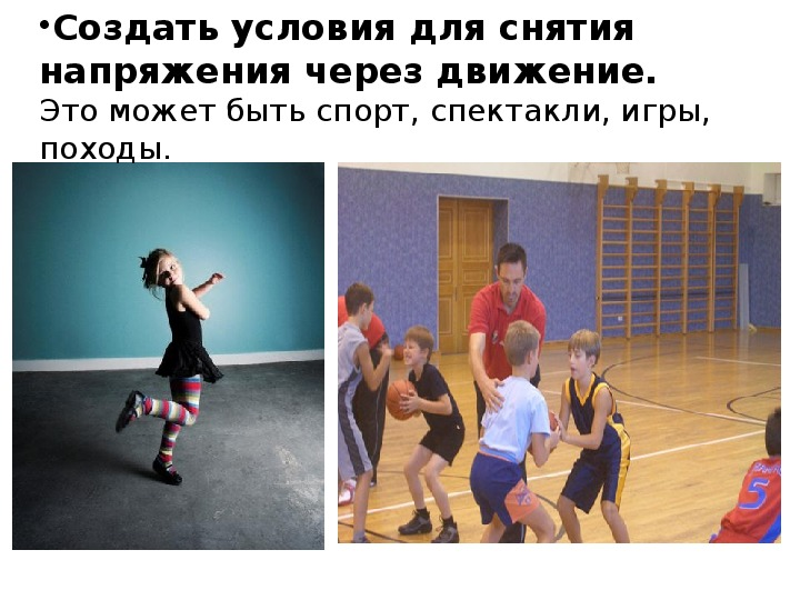 Презентация по внеурочной деятельности - Тропинки к самому себе. Тема урока: Агрессия (4 класс).