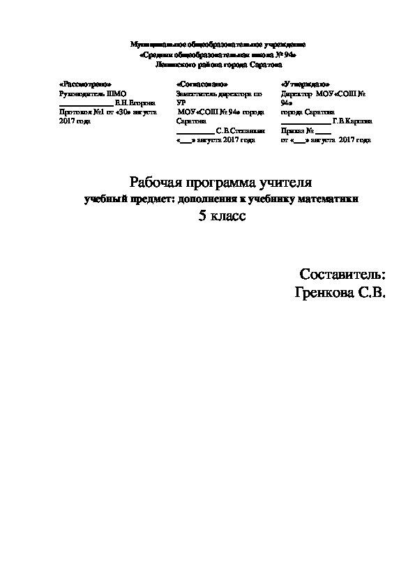 Рабочая программа по математике (региональный компонент) 5 класс