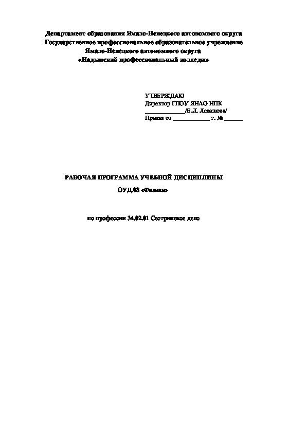 Рабочая программа по физика ОУД.08 РП 27М