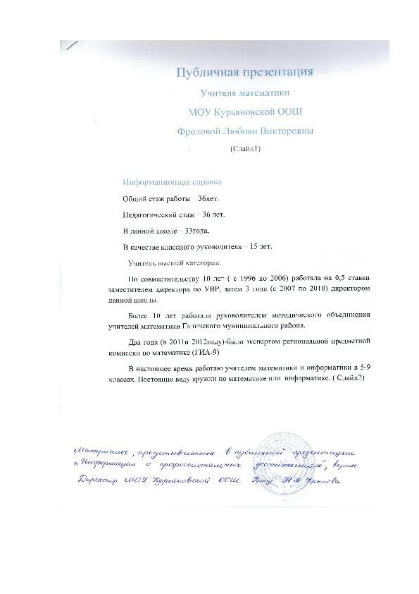 """Презентация """"Публичная презентация учителя математики МОУ Курьяновской ООШ""""."""