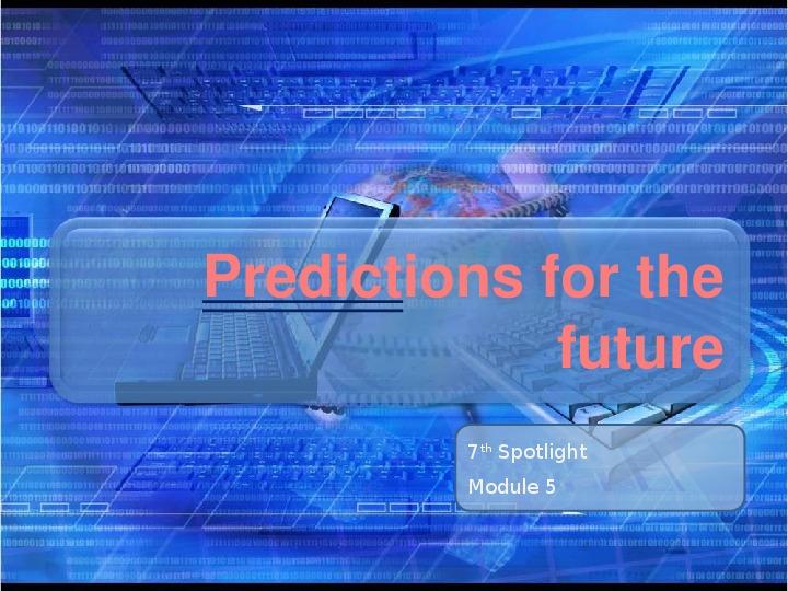 Презентация - Spotlight (7 класс), module 5 - Predictions for the future