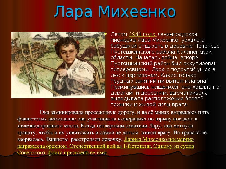 """Классный час """"Пионеры-герои"""""""