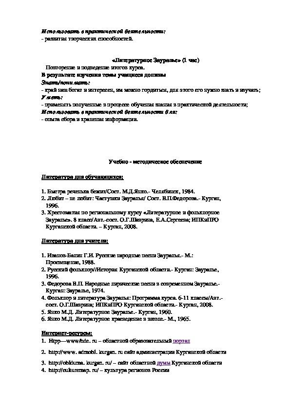 Рабочая учебная программа по литературному краеведению.