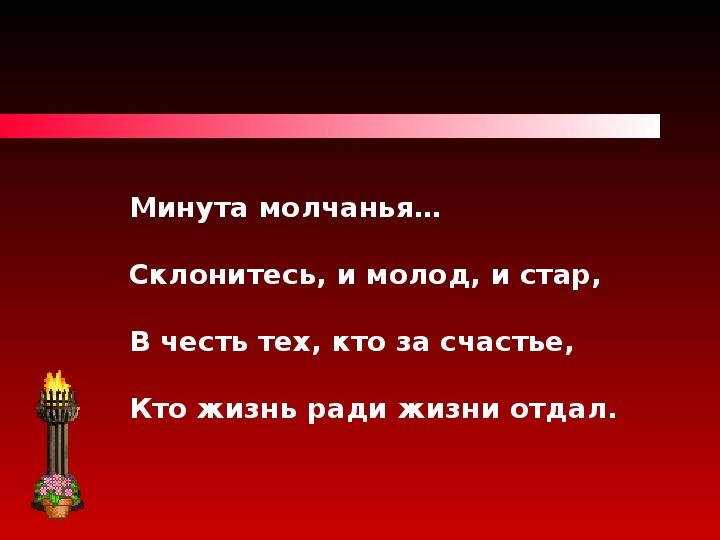 """Презентация """"Юным героям посвящается""""(проект 1-4классы)"""