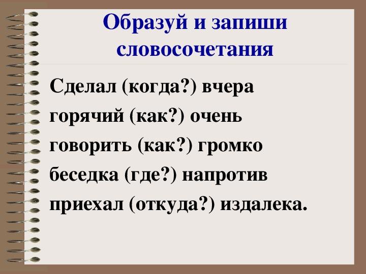 "Презентация по русскому языку ""Наречие"" (4 класс)"