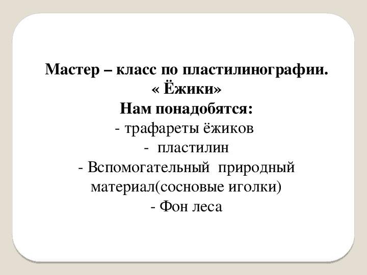 """Мастер- класс с детьми младшей группы ДОУ по пластилинографии """" Ёжки"""""""