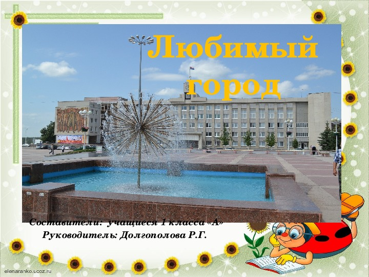 "Презентация  ""Мой родной город"" (1 класс)"