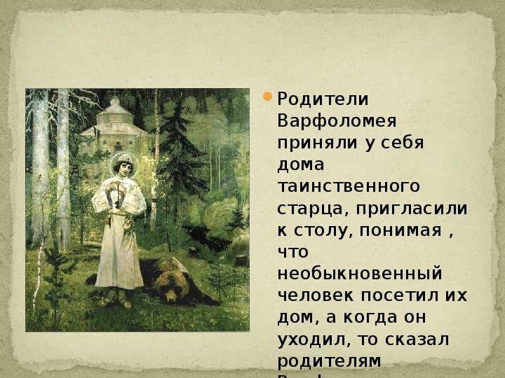 """""""Святые монастыри Можайска"""""""