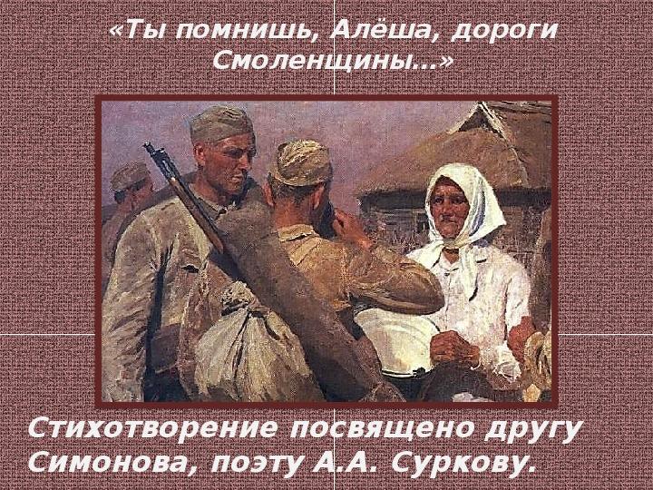 обвинений симонов стихи суркову что ряду показателей