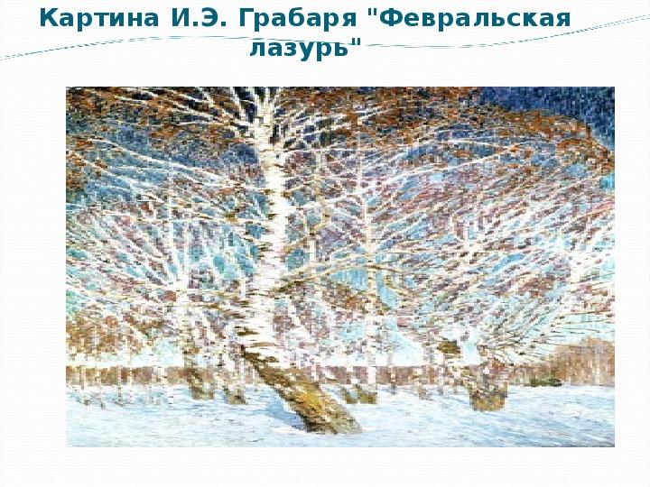 "Презентация на тему: «Цвета и оттенки зимнего пейзажа»"""