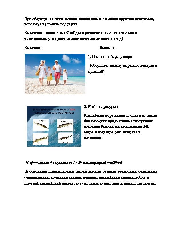 Разработка открытого урока « Каспий-жемчужина Дагестана»