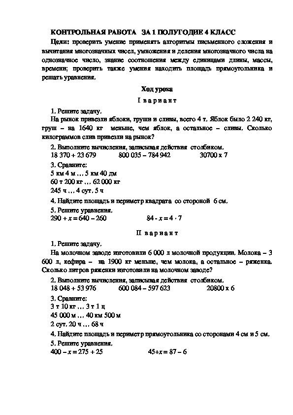 Проверочные работы по математике за I полугодие  (2-4 классы)