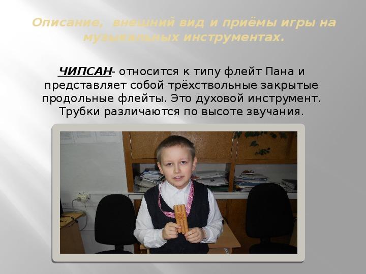 """Исследовательская работа по теме """"Коми народные инструменты вчера, сегодня, завтра"""""""