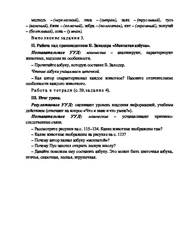 Конспект урока по литературному чтению 1 класс УМК Школа 2100  Б. ЗАХОДЕР «МОХНАТАЯ АЗБУКА»