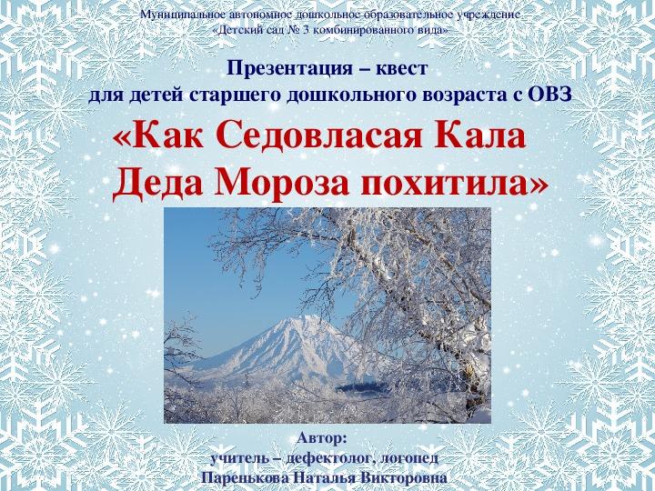 """Презентация-квест для дошкольников """"В царстве Седовласой Калы"""""""