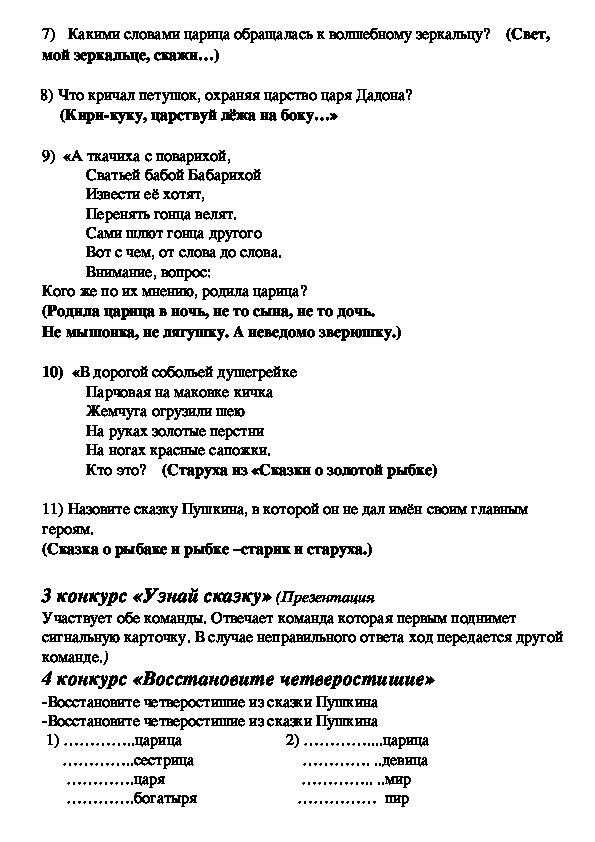 """Внеклассное мероприятие """"Сказки Пушкина""""."""