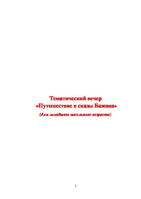 Тематический вечер   «Путешествие в сказы Бажова»