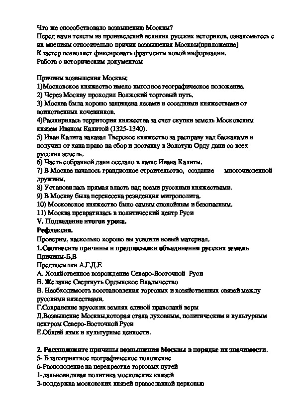 """Зачётная работа """"Усиление Московского княжества"""" 6 класс"""