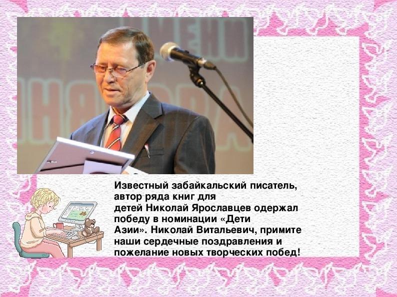"""Презентация """" Стихи Забайкальских поэтов для детей"""""""