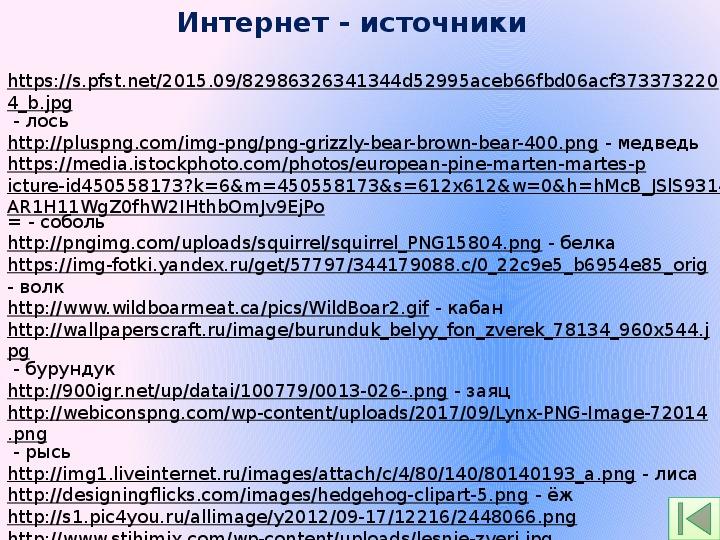 """Презентация """"Интерактивная книжка  «Животные Кузбасса»"""