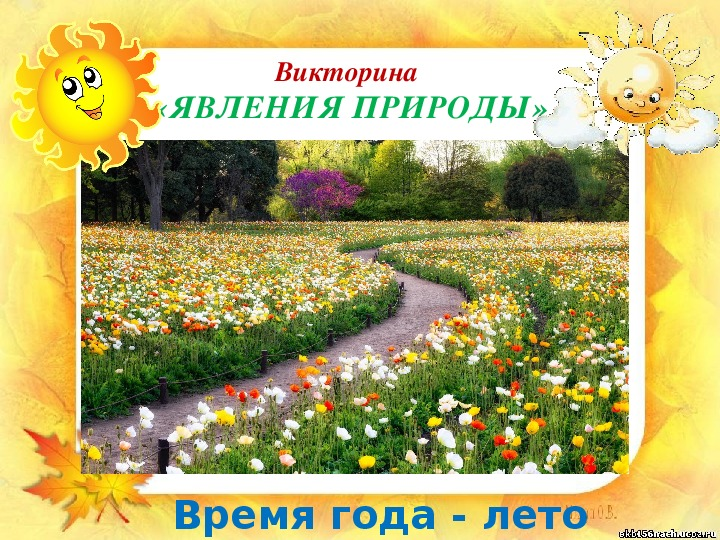 """Презентация """"Природа и её сезонные изменения"""" (1 класс, окружающий мир)"""
