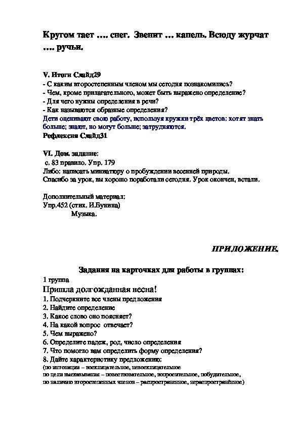 Конспект урока с презентацией «Второстепенный член предложения определение (изучение нового материала)»