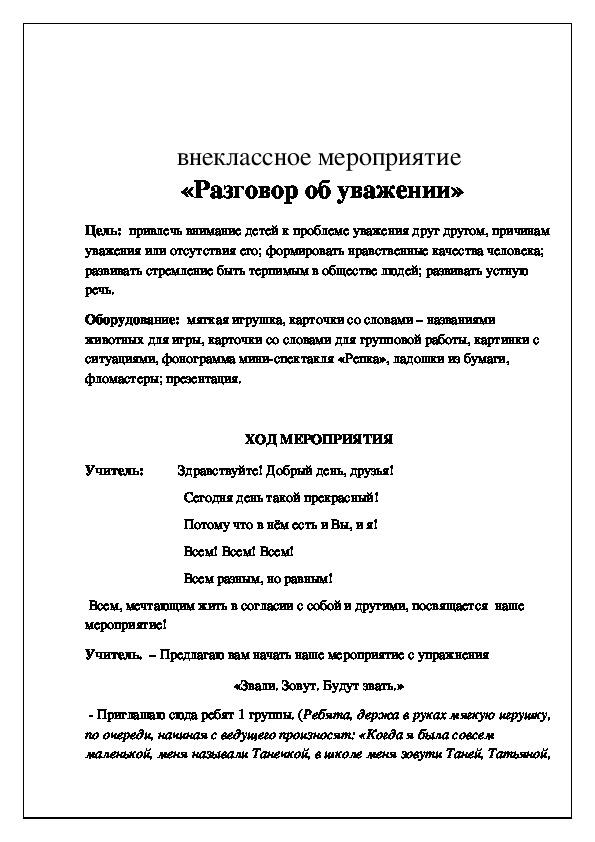 """Конспект внеклассного мероприятия """"Разговор об уважении""""(2 класс)"""