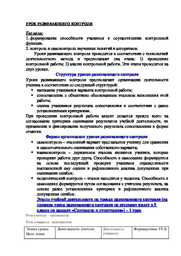 Структура урока развивающего контроля (обобщение опыта работы)