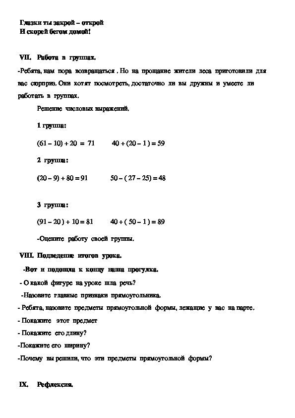 """Конспект  урока  по  математике  """"Прямоугольник""""."""