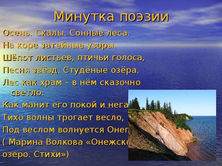 """Внеклассное занятие """"Крупные озёра Вологодской области"""" ( 8 класс)"""