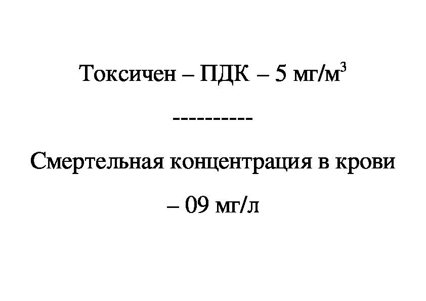 Урок химии в 10 классе «Ароматические углеводороды. Гомологический ряд, изомерия».