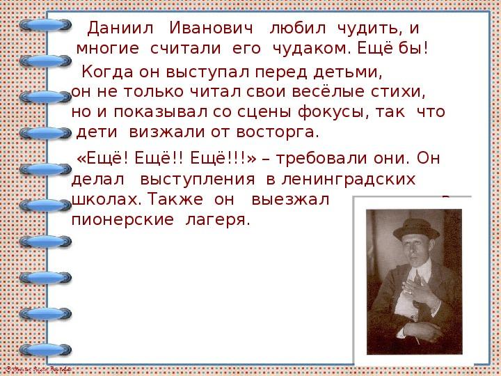 """""""Детям о писателях. Д. И. Хармс"""" (Презентация к урокам литературного чтения в начальных классах)"""