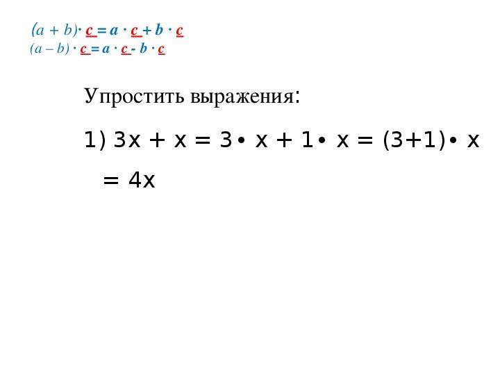 """Презентация по математике на тему """"Упрощение выражений"""" (5 класс)"""