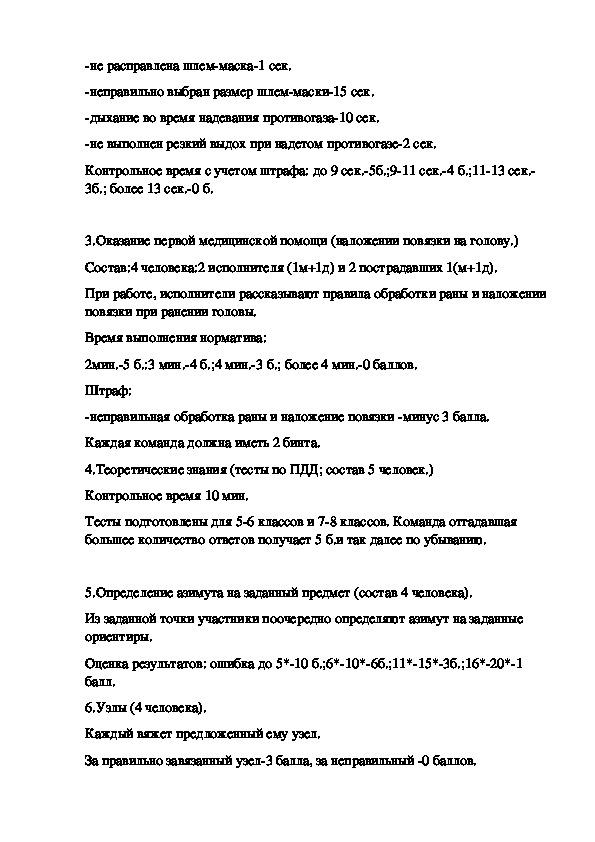 """""""День защиты детей"""""""