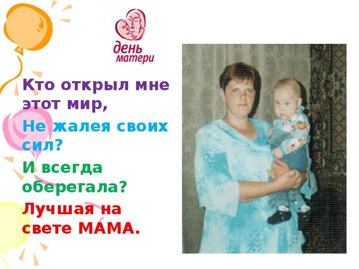 """Праздник """"День Матери"""""""