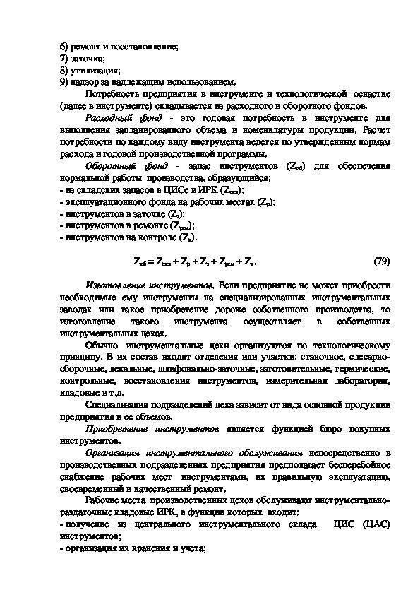 Лекция 8. МДК 02.01. Планирование и организация работы структурного подразделения.