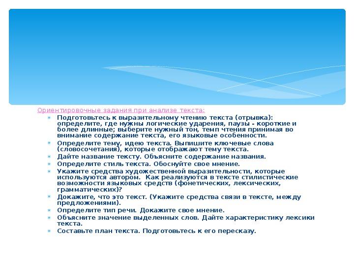 """Доклад """"Текстоцентрический подход как средство формирования коммуникативных УУД"""""""