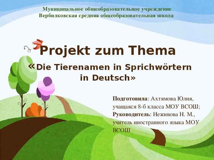 Презентация по немецкому языку «Die Tierenamen in Sprichwörtern in Deutsch»