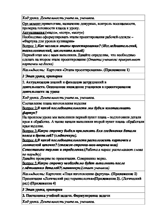 УРОК ТЕХНОЛОГИИ (в соответствии с ФГОС) 5 КЛАСС Тема практической работы № 11: «Отработка техники выполнения соединительных и краевых швов»