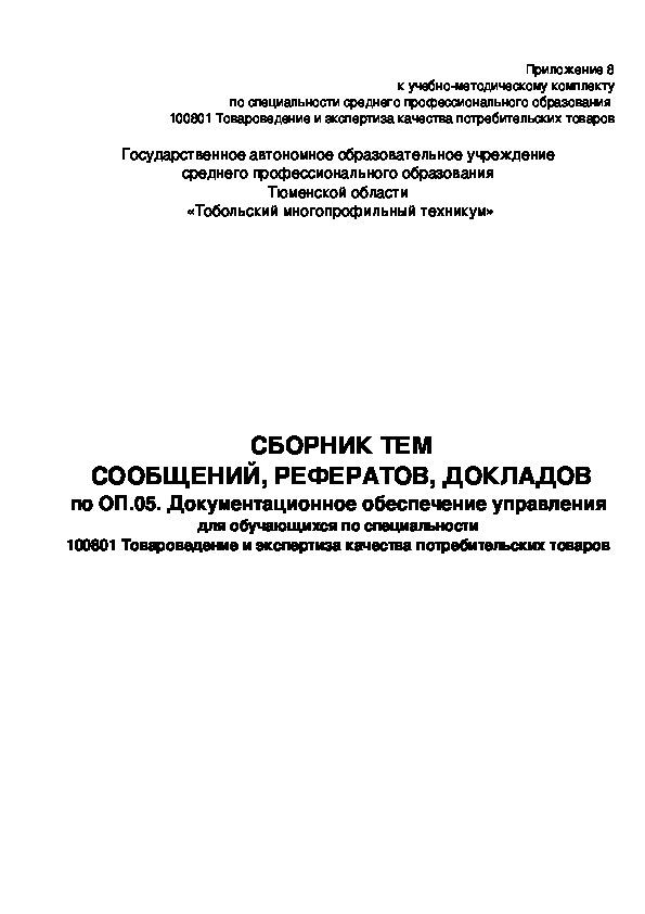 УЧЕБНО-МЕТОДИЧЕСКИЙ КОМПЛЕКС по ОП.05. Документационное обеспечение управления для специальности СПО  100801 Товароведение и экспертиза качества потребительских товаров