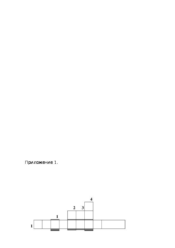 Конспект урока по теме «Умножение обыкновенных дробей»