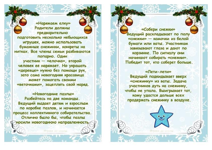 Новогодние игры и забавы для всей семьи.